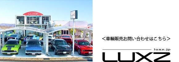 LUXZ - <車輌販売お問い合わせはこちら>