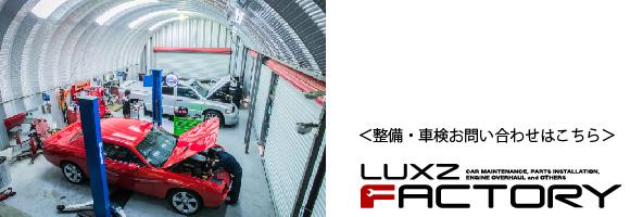 LUXZ FUCTORY - <整備・車検お問い合わせはこちら>